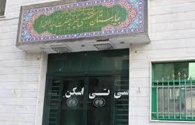 بیمارستان و زایشگاه خیریه سیدالشهدا(ع) تهران