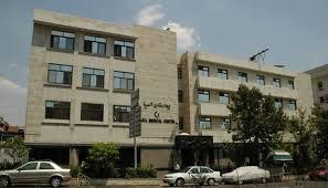 بیمارستان آسیاتهران