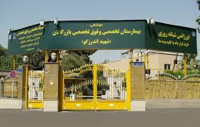 بیمارستان بازرگانان (شهید اندرزگو) تهران