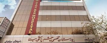 بیمارستان تخصصی چشم بینا تهران