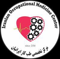 کلینیککلینیک مرکز تخصصی طب کار ایرانیان