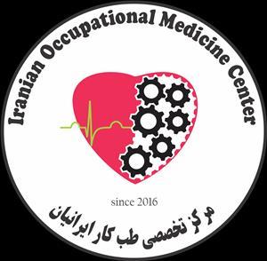 کلینیک مرکز تخصصی طب کار ایرانیان