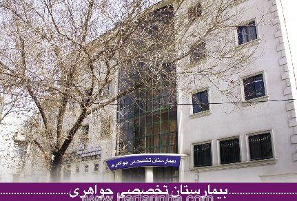 بیمارستان جواهری تهران
