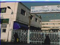 بیمارستان شهید دکتر معیری تهران