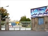 بیمارستان عباسی میاندوآب