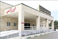 بیمارستان امام خمینی(ره) نقده