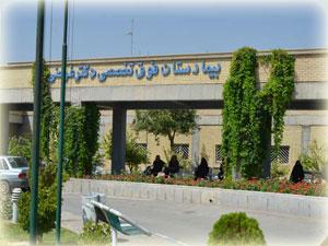 بیمارستان دکتر غرضی اصفهان
