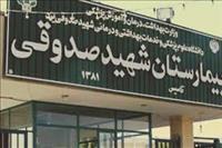 بیمارستان آیت الله صدوقی اصفهان