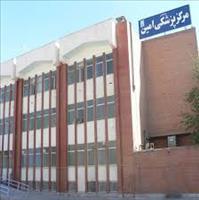 بیمارستان امین اصفهان