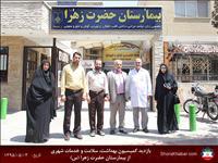 بیمارستان حضرت زهرا اصفهان
