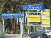 بیمارستان آیت اله مدرس نجف آباد
