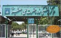 بیمارستان نور و حضرت علی اصغر(ع ) اصفهان
