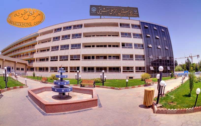بیمارستان دکتر علی شریعتی اصفهان