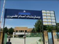 بیمارستان امام علی (ع) شیروان چرداول
