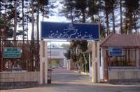 بیمارستان و زایشگاه دکتر علی شریعتی