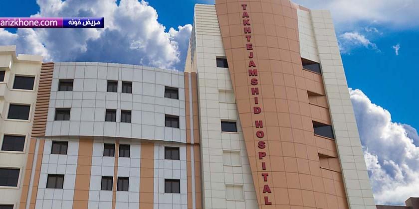 بیمارستان تخت جمشید البرز