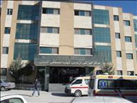 بیمارستان شهید مصطفی خمینی ایلام