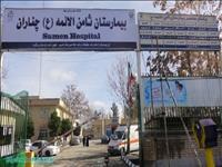 بیمارستان ثامن الائمه (ع) چناران