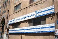 بیمارستان و زایشگاه خیریه امام هادی(ع) مشهد