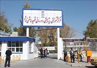 بیمارستان شهید هاشمی نژاد مشهد