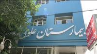 بیمارستان فوق تخصصی علوی مشهد