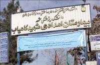 بیمارستان سوانح شهید کامیاب مشهد