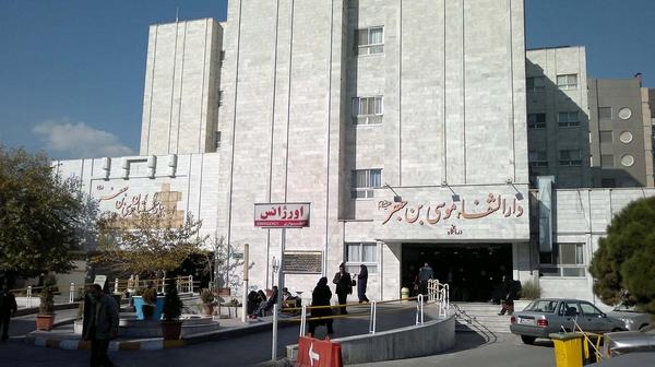 بیمارستان موسی بن جعفر (ع) مشهد