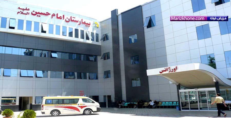بیمارستان امام حسین (ع) مشهد