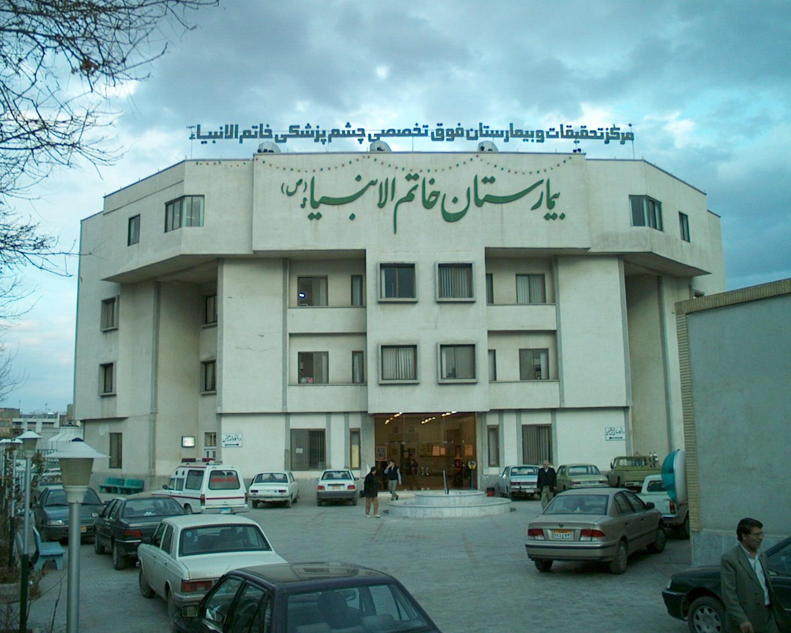 Image result for بیمارستان چشم خاتم الانبیا