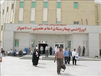 بیمارستان امام خمینی رامهرمز