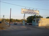 بیمارستان امام علی (ع) اندیمشک