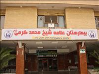 بیمارستان آیت الله کرمی اهواز