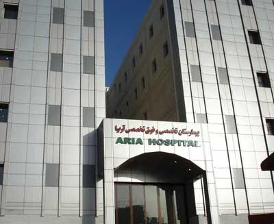 بیمارستان آریا اهواز