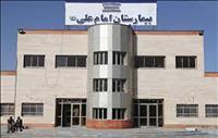 بیمارستان امام علی (ع) سرایان