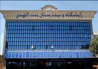 بیمارستان بنت الهدی بجنورد