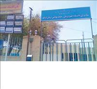 بیمارستان خاتم الانبیاء (ص )ایرانشهر