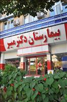 بیمارستان دکتر میر شیراز