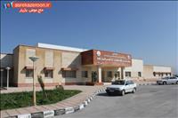 بیمارستان امام سجاد (ع) خشت و کنار تخته کازرون