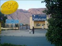بیمارستان حضرت قائم (عج) فیروزآباد