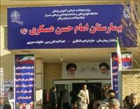 بیمارستان امام حسن عسکری (ع) زرقان