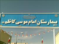بیمارستانبیمارستان امام موسی کاظم زرین دشت