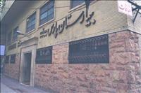 بیمارستان پارس شیراز