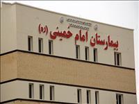 بیمارستان امام خمینی آباده