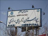 بیمارستان زکریای رازی قزوین