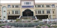 بیمارستان حضرت فاطمه (س) کرمان
