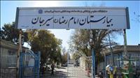 بیمارستان امام رضا (ع) سیرجان