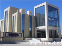 بیمارستانبیمارستان امام جعفر صادق (ع) میبد