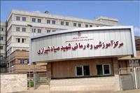 بیمارستان صیاد شیرازی گرگان