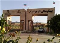 بیمارستان الزهراء (س) گیلان غرب
