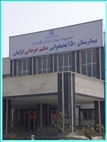 بیمارستان حکیم جرجانی گرگان